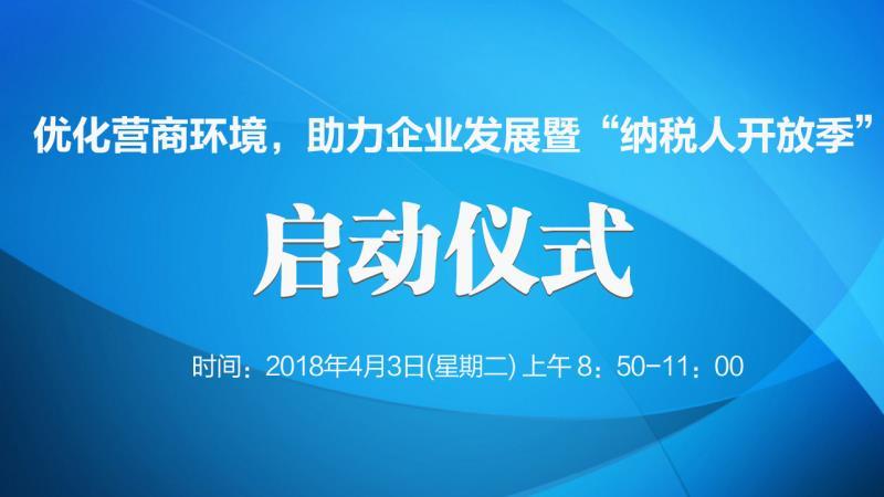 http://live.qingdaonews.com/live/public/attachs/live/201804/02/77210b47df808b8a2c5dcf29dfba7d4857d2fa451522654685.jpg