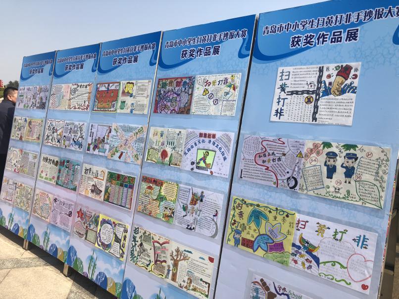 青岛市中小学生扫黄打非手抄报大赛获奖作品展示.