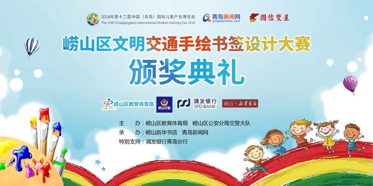 http://live.qingdaonews.com/live/public/attachs/live/201806/15/5ae9954337a859780e29780edeb08bace2adbb911529042535.jpg