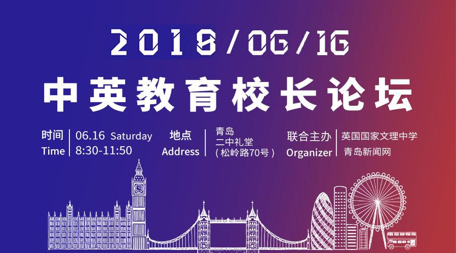 http://live.qingdaonews.com/live/public/attachs/live/201806/15/6ba3ee7b1a3552068734bb42aa5dc780356af8301529042591.jpg