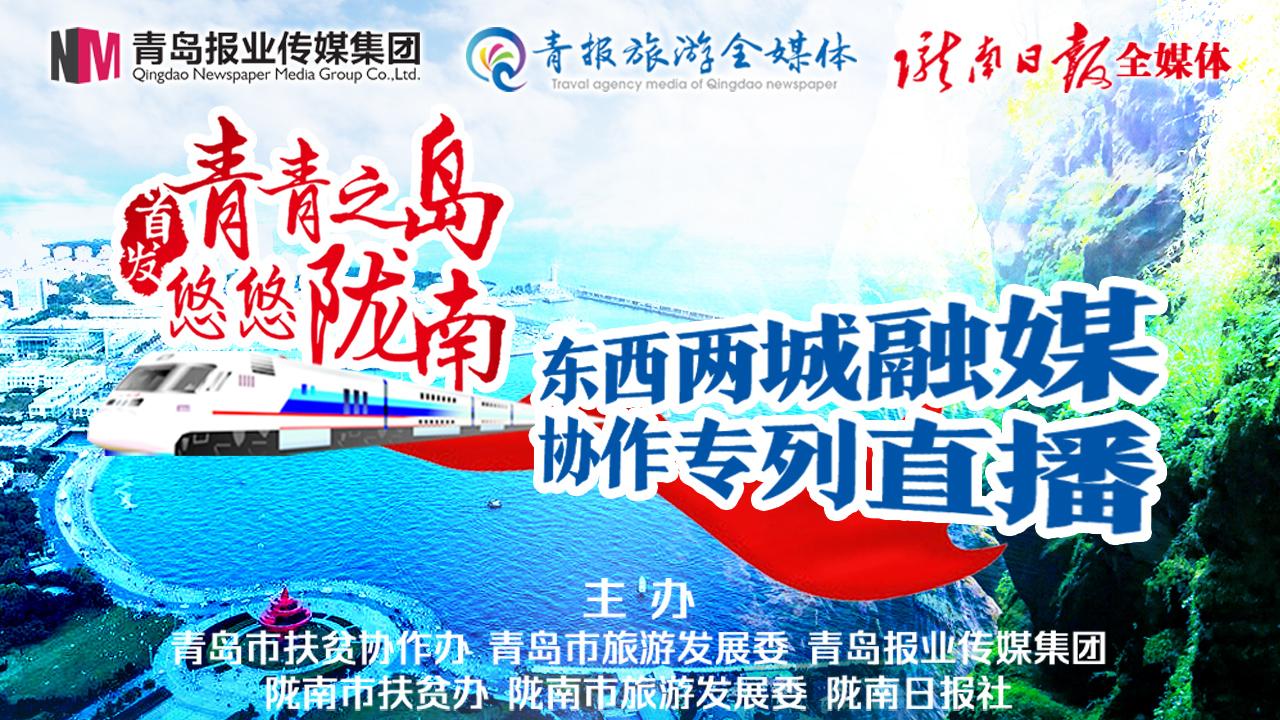 http://live.qingdaonews.com/live/public/attachs/live/201808/03/86a9193a6deae4216b34e531906ee0fb35e352d41533267278.jpg