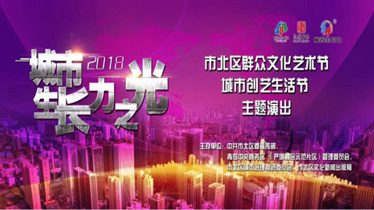 http://live.qingdaonews.com/live/public/attachs/live/201809/07/6b3b16ad57546c49a54a1771f20d26f8c71e7bff1536303104.jpg