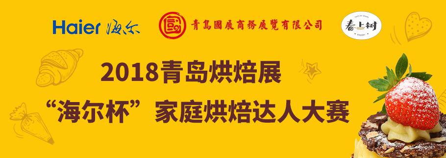 http://live.qingdaonews.com/live/public/attachs/live/201810/11/3cb141a8625439694d4ed526e0061583b79629871539222503.jpeg