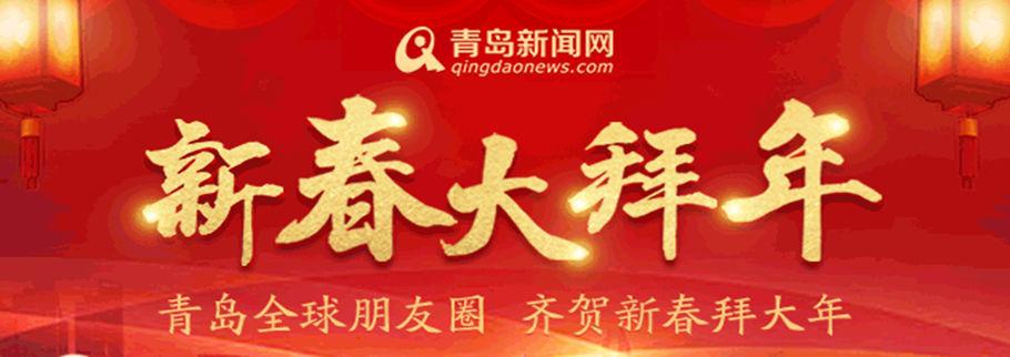 http://live.qingdaonews.com/live/public/attachs/live/201902/02/a6a11097a3f9730beb45595dc2fb2193e82fdc2d1549089399.jpg