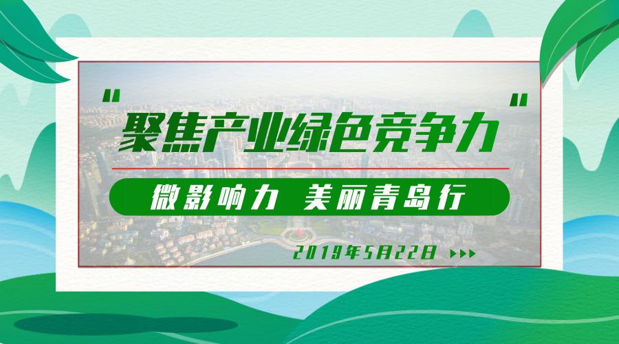 http://live.qingdaonews.com/live/public/attachs/live/201905/21/8fa6dcf60813e3c549ce129474af81b6619732491558421413.png