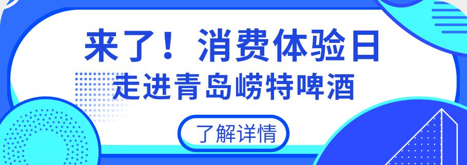 http://live.qingdaonews.com/live/public/attachs/live/201909/06/f99c62e84000fe69c1766f094ffac4715f1fb13d1567740033.png