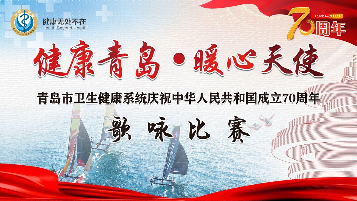 http://live.qingdaonews.com/live/public/attachs/live/201909/16/e5da29d0d572023fe97ad0bc20f6df35b413f5e81568616250.jpg
