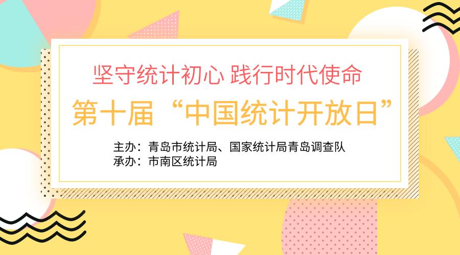 http://live.qingdaonews.com/live/public/attachs/live/201909/20/3cbec31cbd7d4fb3b32d4451f7b229476b9ff3441568939037.png