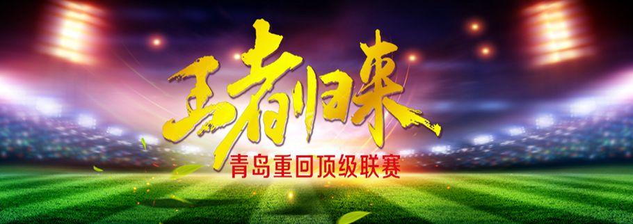 http://live.qingdaonews.com/live/public/attachs/live/201911/01/7b63cca62e6aecfc65ab35e73371aaeb2ba8a5821572590386.jpg