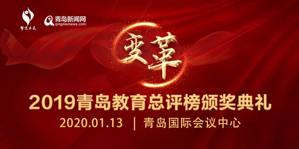 http://live.qingdaonews.com/live/public/attachs/live/202001/10/a7c169438abdbddda89914bd0fbb1dfc2775c9e21578638930.jpg