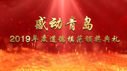 http://live.qingdaonews.com/live/public/attachs/live/202001/15/2f72445797b7f7a4d64ac8b0afae069d7b4acce71579073649.jpg