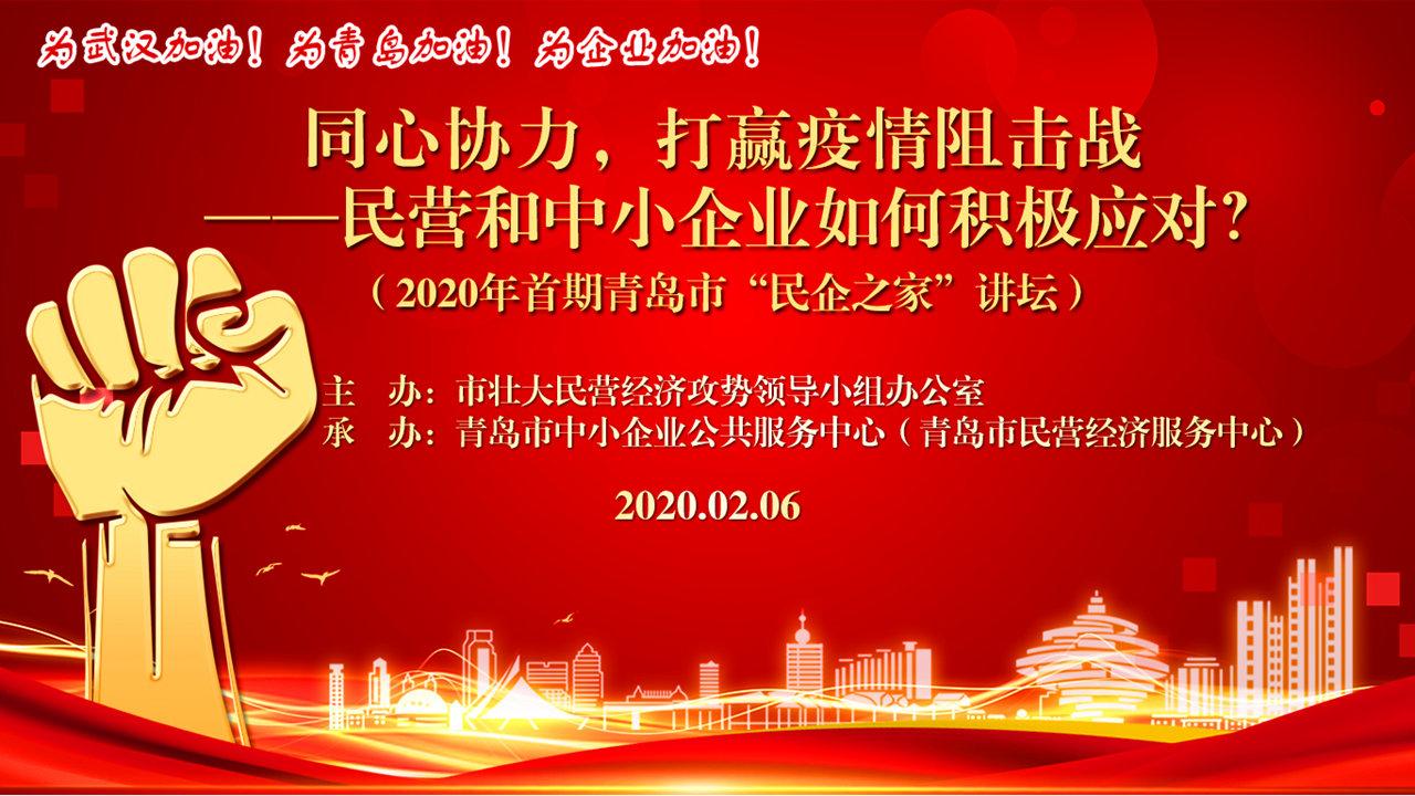 http://live.qingdaonews.com/live/public/attachs/live/202002/06/5804e0732615a80af0f3cd9e33cfd53d34a324881580949529.jpg