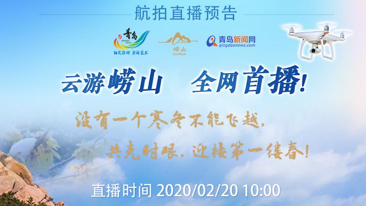 http://live.qingdaonews.com/live/public/attachs/live/202002/19/5ba5dc1c5d191a2ab2a4f365214f478a3d298d391582113486.jpg