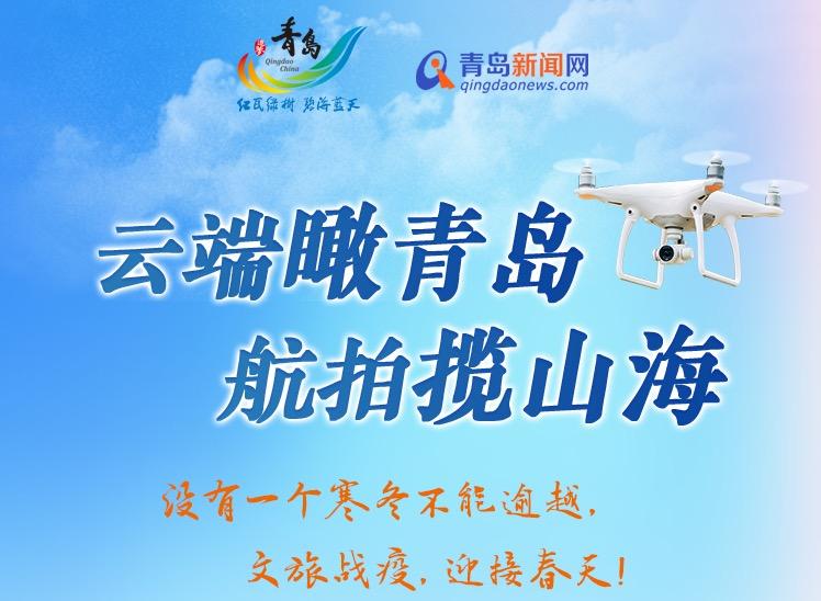 http://live.qingdaonews.com/live/public/attachs/live/202002/21/085b4d1d3e0787dd0f7124a3ccba1f8d0145851d1582250813.jpg