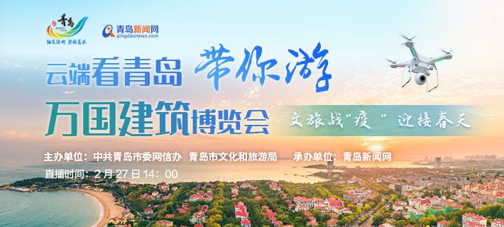 http://live.qingdaonews.com/live/public/attachs/live/202002/27/be2ef0c42cd2afb14c3f7458f3c2863bb9901bb51582770763.png