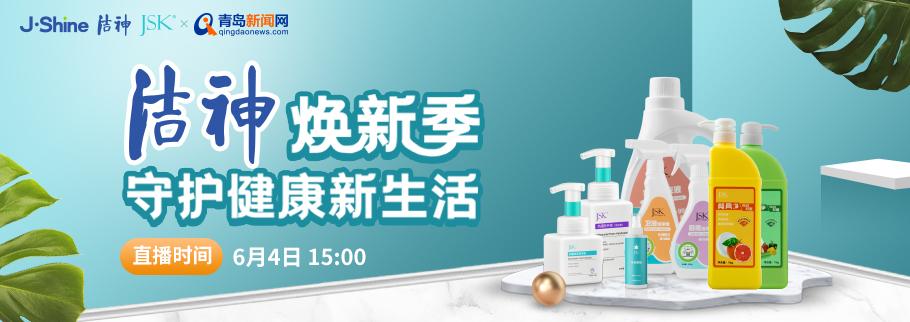 http://live.qingdaonews.com/live/public/attachs/live/202006/01/5b389afd938661b95e28046bdadbfd6369cbd3141590980460.jpg