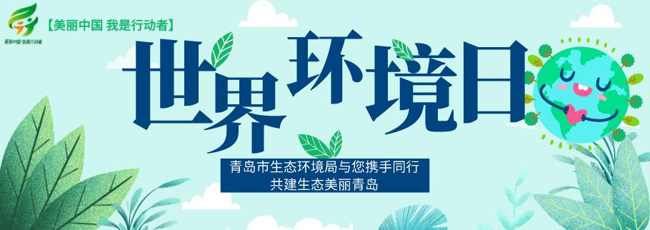 http://live.qingdaonews.com/live/public/attachs/live/202006/05/5206ea425ec605e1026942d2f6ba22a28a6e88ff1591326806.jpg