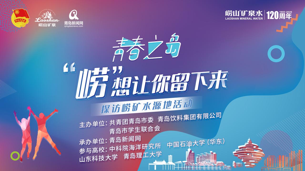 http://live.qingdaonews.com/live/public/attachs/live/202007/08/007f40ea2b4291046a7d96bbe84617f0f19f2bfa1594176997.jpeg