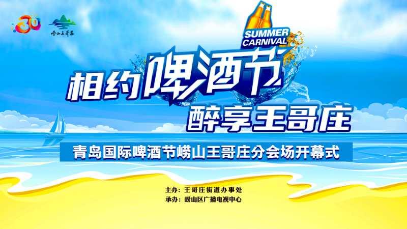 http://live.qingdaonews.com/live/public/attachs/live/202008/01/0bc669ef2c358331b4c703916434e4ef227764421596258341.jpg