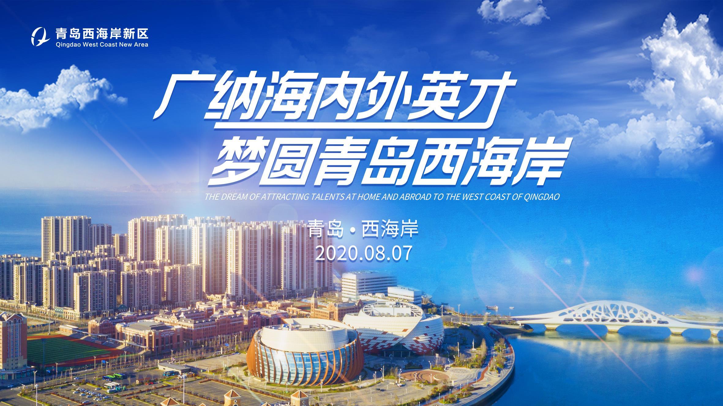 http://live.qingdaonews.com/live/public/attachs/live/202008/07/57c9b84907112fd0dd50f169d89f5ac105768f201596780128.jpg