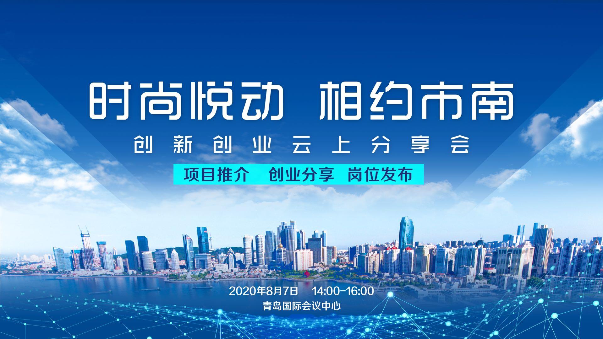 http://live.qingdaonews.com/live/public/attachs/live/202008/07/aedd07298e42b036c4ff99cae458aa00430429b81596777896.jpg