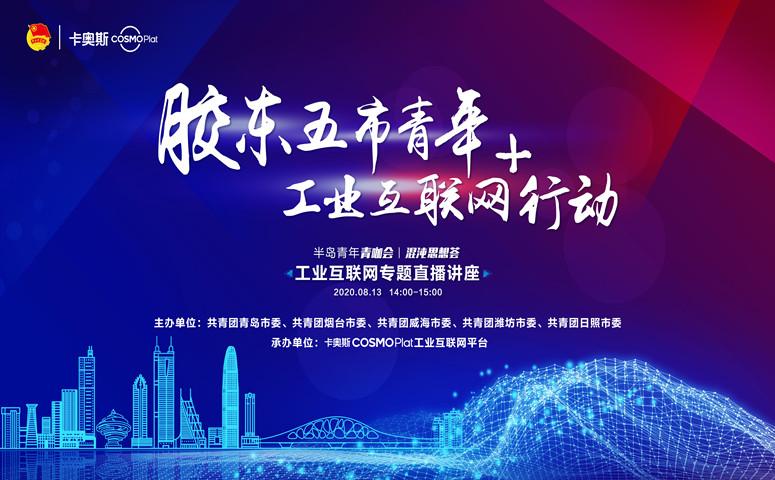 http://live.qingdaonews.com/live/public/attachs/live/202008/12/a55014917486aa16f9753670c39197d98de8ea951597189814.jpg