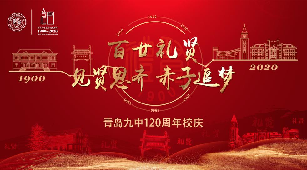 http://live.qingdaonews.com/live/public/attachs/live/202009/17/9d5d2b5bc689c4c0ced020ef77efc6e1a88759691600307757.png